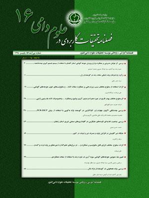 فصلنامه تحقیقات کاربردی در علوم دامی